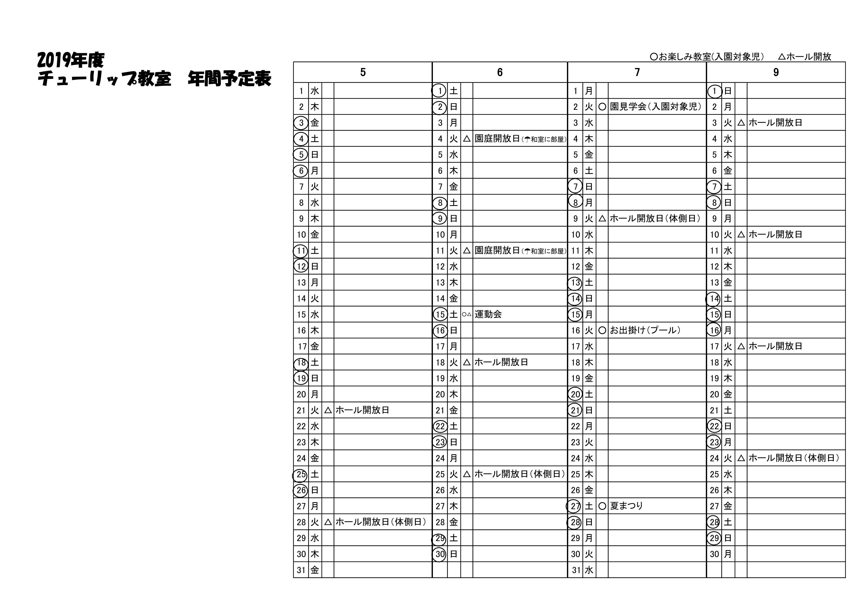 恵光学園第二幼稚園 恵光保育園親子教室スケジュール1