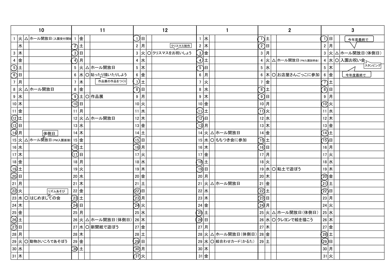 恵光学園第二幼稚園 恵光保育園親子教室スケジュール2