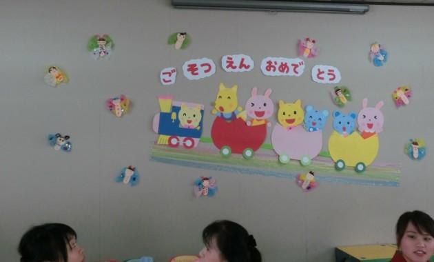 第1幼稚園卒園式のようす